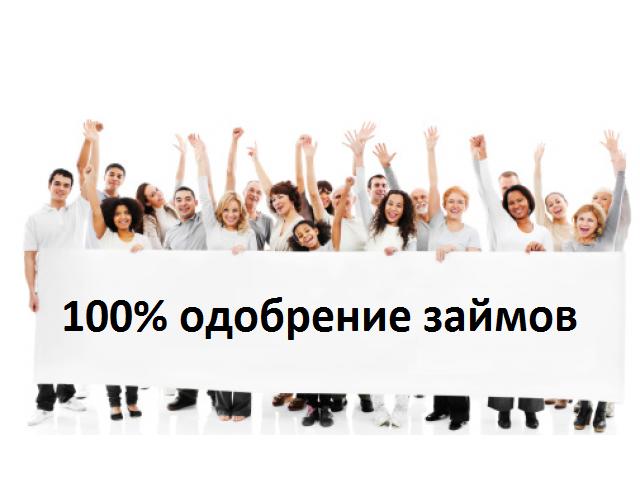 займы 100% одобрение