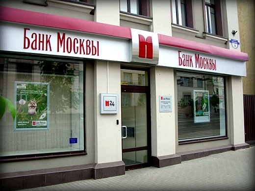 условия по кредиту в банке москвы