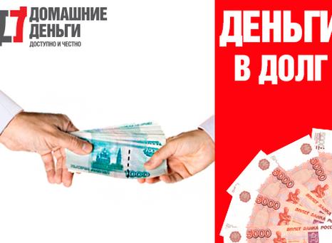 домашние деньги условия