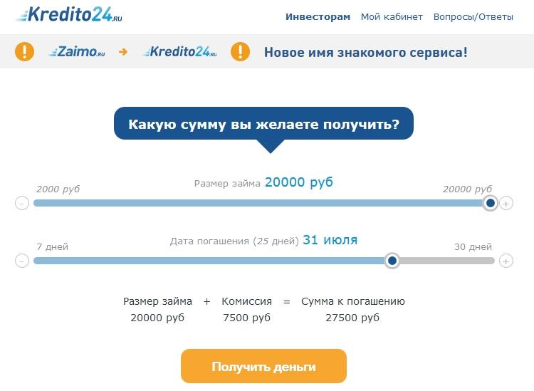 заявка на заем kredito24