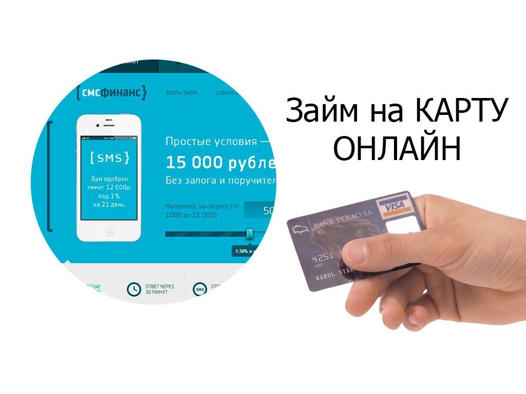 заявка на заем смсфинанс